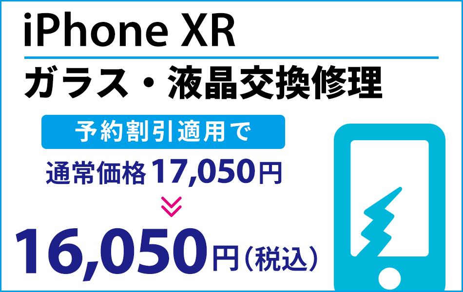 iPhoneXR ガラス・液晶交換修理最大2000円引き