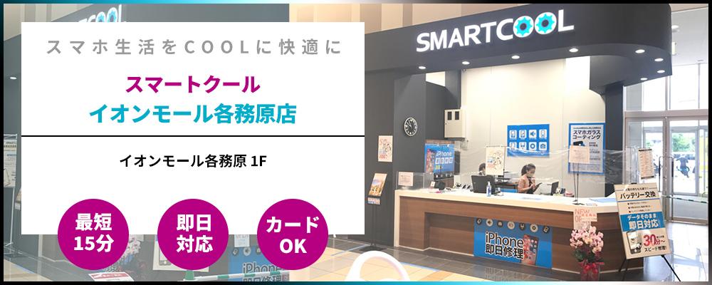 iPhone修理 イオンモール各務原店